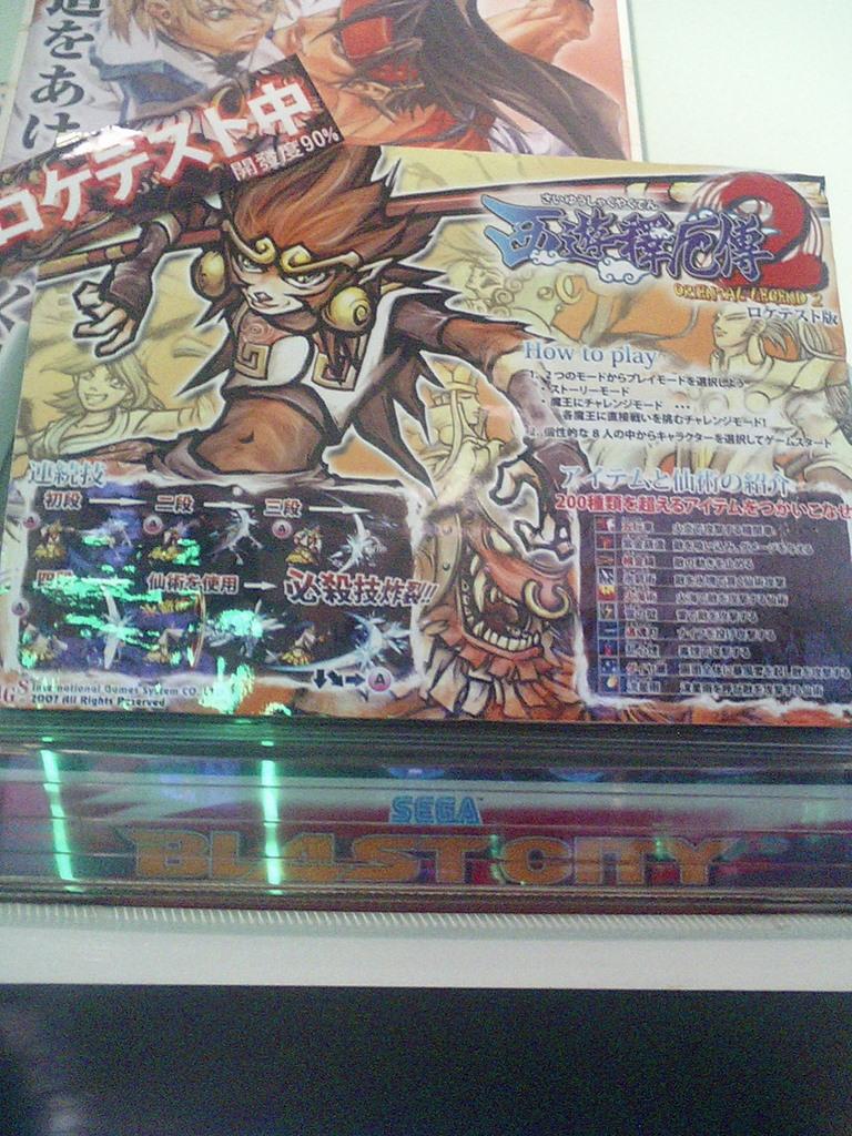 Oriental Legend 2 - Arcade Heroes