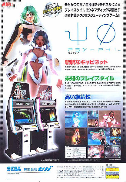 416px-psy-phi_arcade_flyer.jpg