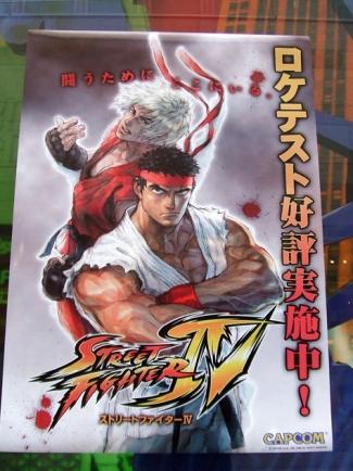 poster-sf4.jpg