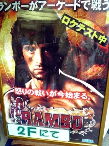 Rambo location test poster